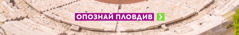 Опознай Пловдив