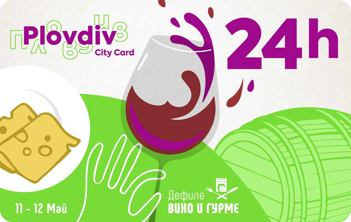 24-plovdiv-city-card-defile-vino-i-gurme
