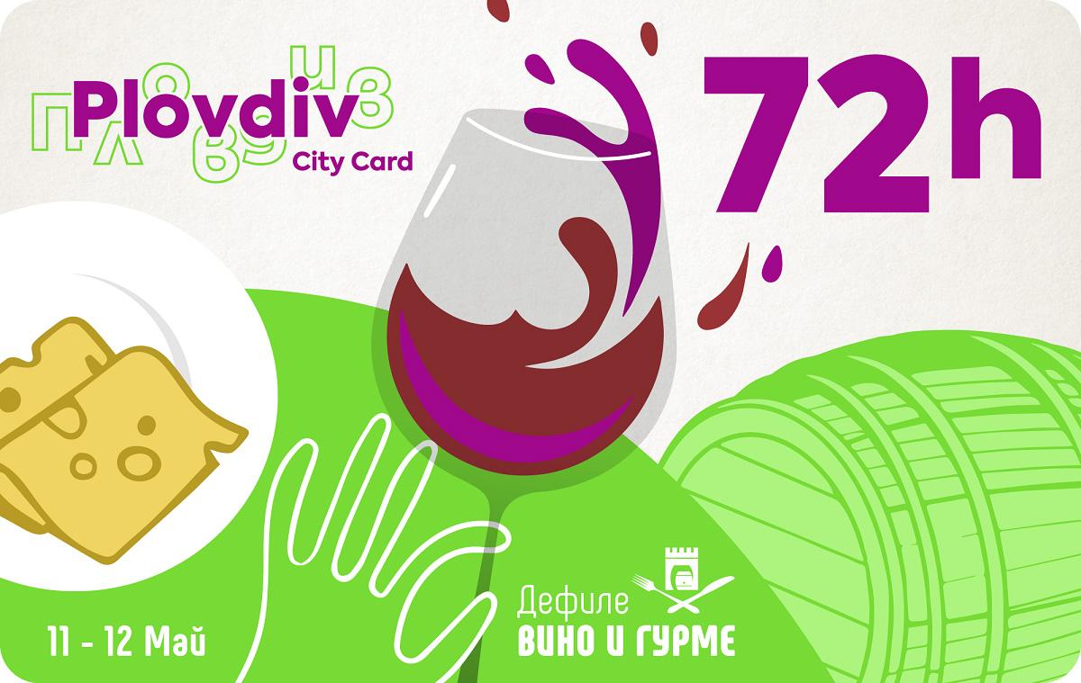 72-plovdiv-city-card-defile-vino-i-gurme