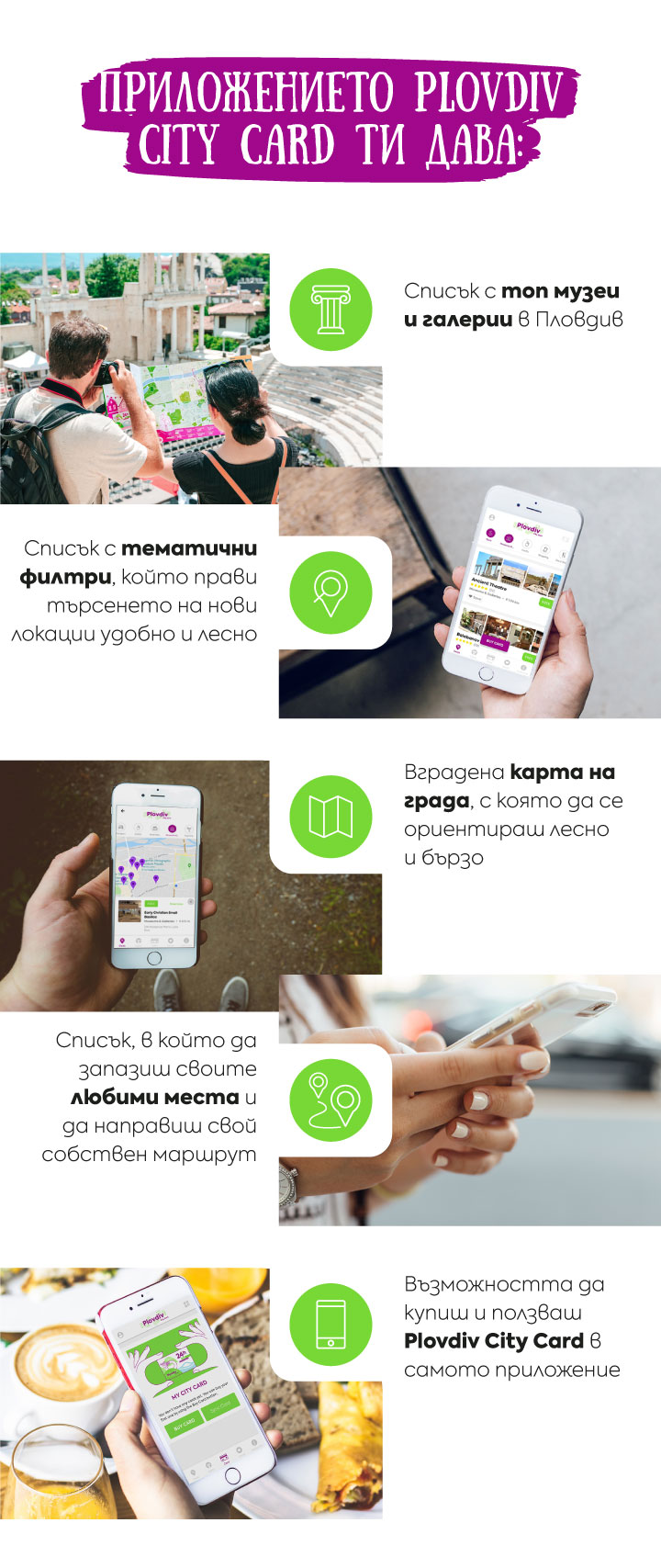free-plovdiv-city-card-mobile-app-benefits