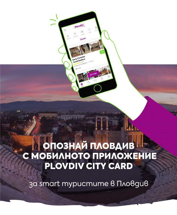 free-plovdiv-city-card-mobile-app