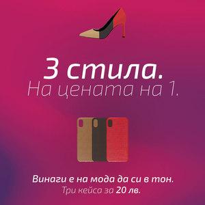 Аксесоари за телефони Fonax в Пловдив