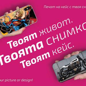 Fonax аксесоари за телефони в Пловдив